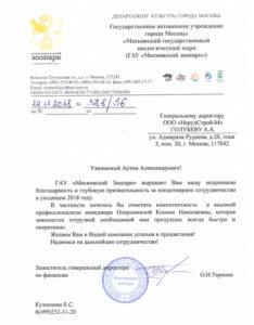 ГАУ «Московский Зоопарк»